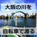大阪の渡し船乗り場を自転車で回る