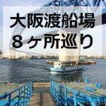 大阪市の渡船場を自転車で巡る