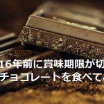 賞味期限切れの古いチョコレートを食べてみた