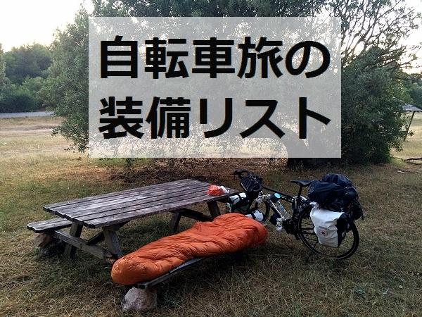 自転車旅行の持ち物、装備