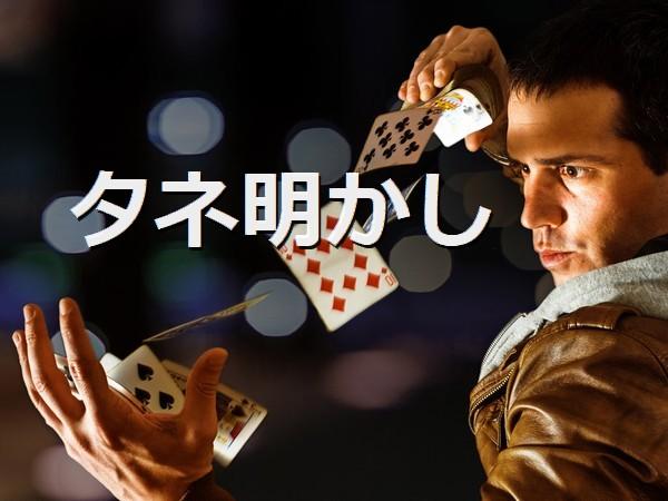 magician02