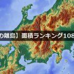map-Japan3