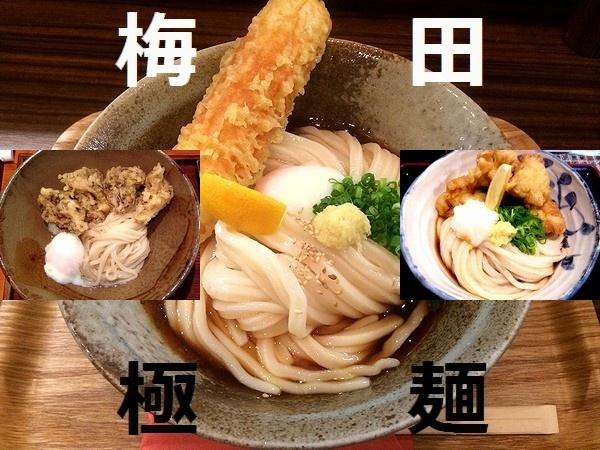 umeda-udon05