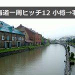 小樽→羽幌