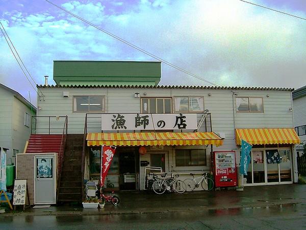 漁師の家 ノシャップ岬 北海道 稚内