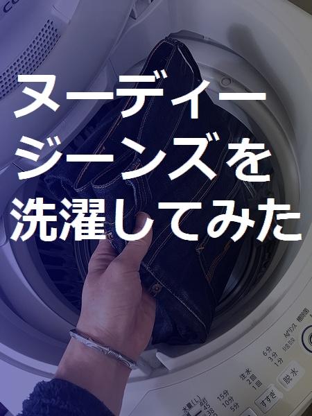 ヌーディージーンズ 洗濯