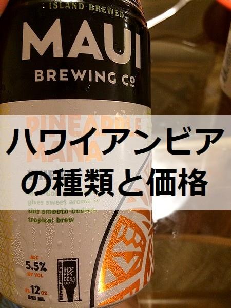 ハワイのビール 種類と値段