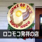 ロコモコ発祥の店