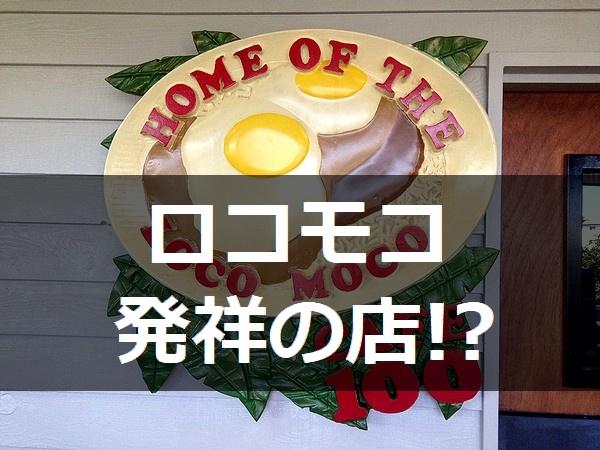 ロコモコ発祥の店 カフェ100