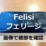 フェリージ(Felisi)財布、ラウンドファスナー