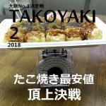 大阪たこ焼き最安対決