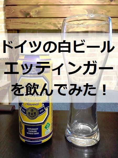 エッティンガー ヴァイス ドイツビール