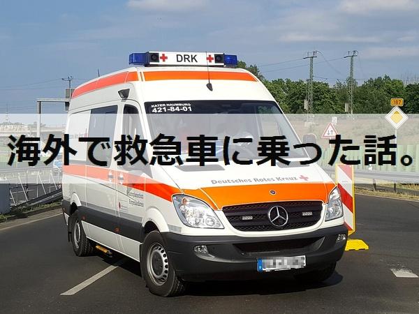 海外の救急車。