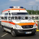 germany-ambulance03