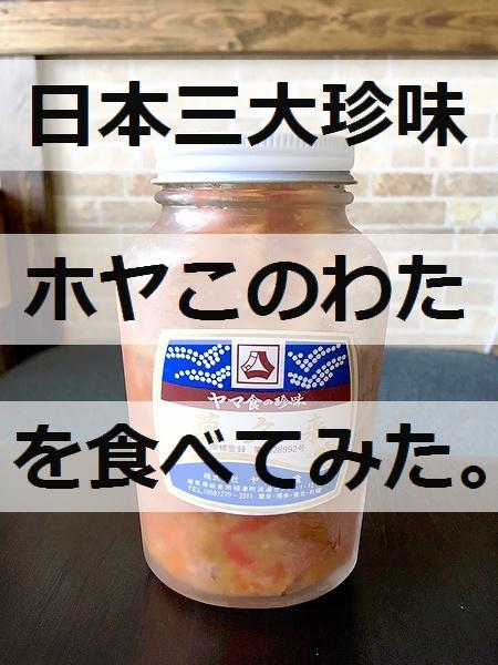 日本三大珍味、ホヤこのわたのレビュー。