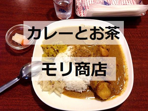 カレーとお茶 モリ商店