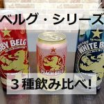 サッポロビール、ピーチベルグ