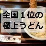 楽々 生醤油うどん 大阪