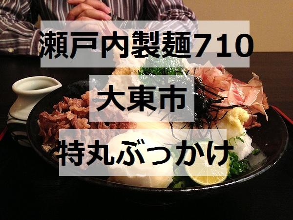 瀬戸内製麺710 特丸ぶっかけうどん