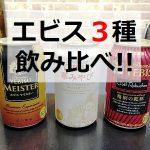 エビスビール 華みやび ロブション マイスター 種類
