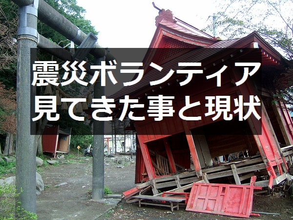 震災ボランティア体験