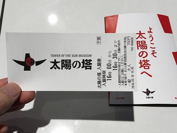 太陽の塔 チケット