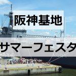 阪神基地 海自 サマーフェスタ イベント