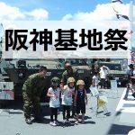 阪神基地祭 海自 イベント 一般開放