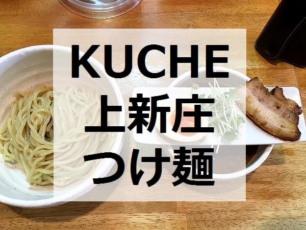 上新庄 つけ麺 KUCHE クーシェ