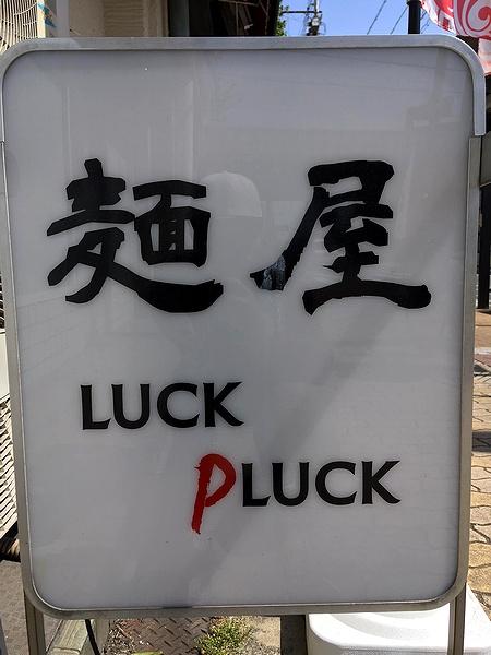 LuckPluck01