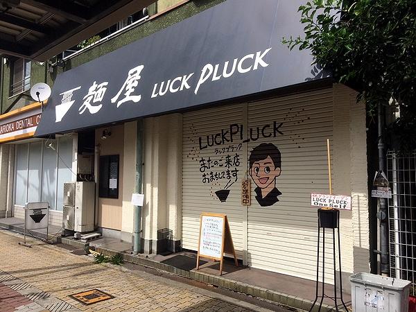 LuckPluck02