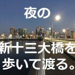新十三大橋 徒歩 梅田まで