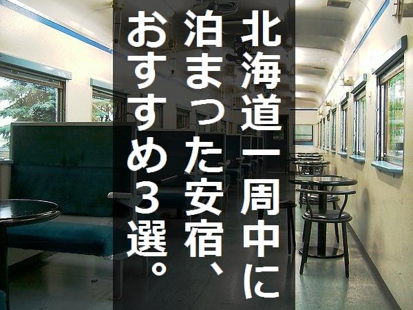 北海道 安宿 おすすめ