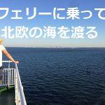 ポルフェリー バルト海 北欧 ポーランド