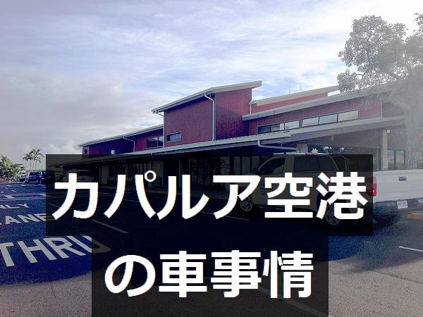 カパルア空港 マウイ島 レンタカー タクシー
