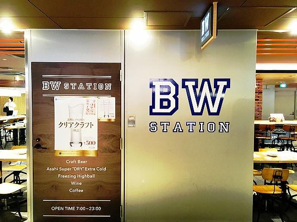BW station 新大阪