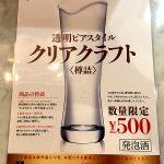 クリアクラフト アサヒビール 大阪 透明
