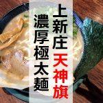 天神旗 上新庄 ラーメン つめ麺 とんこつ