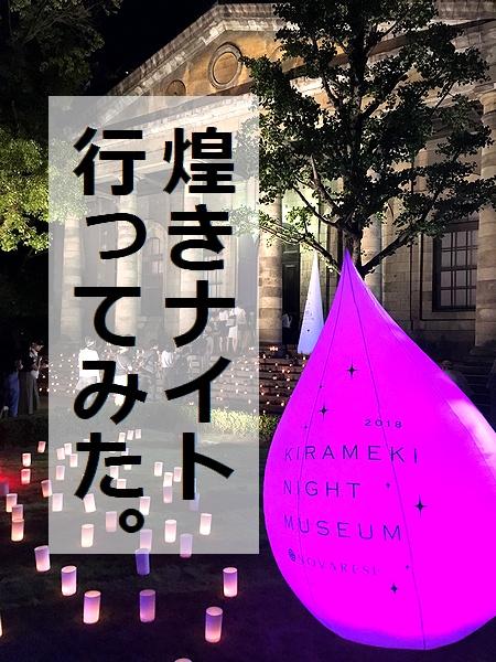 煌きナイトミュージアム 大阪 2018