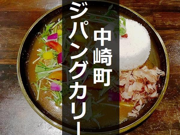 中崎町 ジパングカリー カフェ