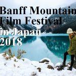 バンフ マウンテン フィルム フェスティバル 2018