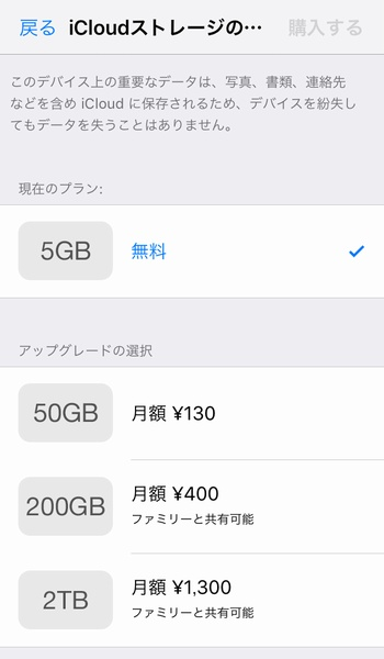 iphone-icloud04
