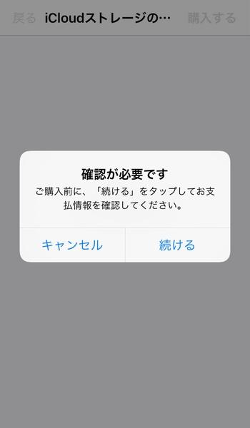 iphone-icloud07