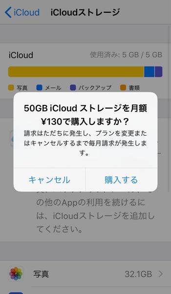 iphone-icloud08