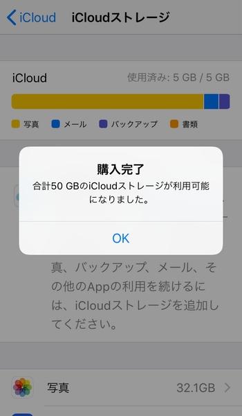 iphone-icloud09