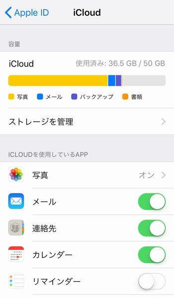 iphone-icloud10
