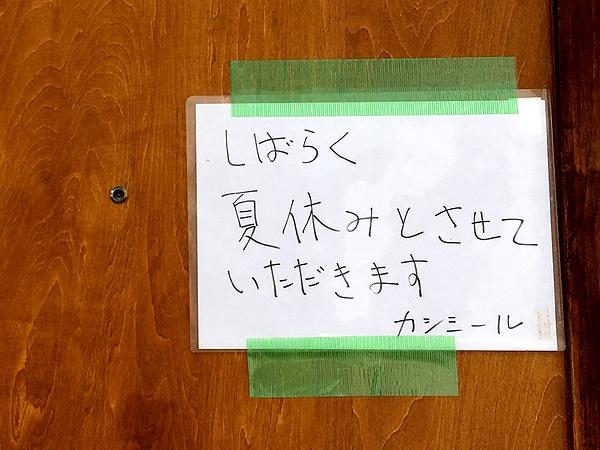 カレー カシミール 北浜 大阪