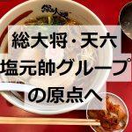 総大醤油 ラーメン 天六