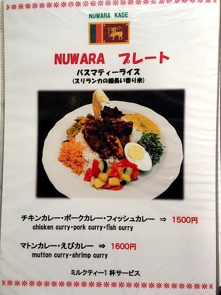 nuwara04