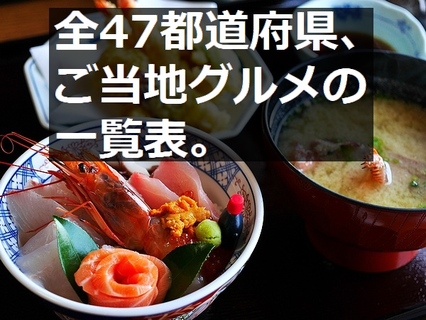 gotohchi-gourmet